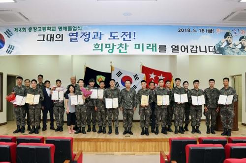 31사단 '충장고 졸업식'