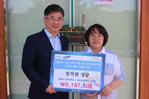 삼성SDI 직원, 십시일반 성금 모아 아동치료비 기부