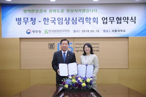 기찬수 병무청장-최진영 한국임상심리학회장[병무청 제공]