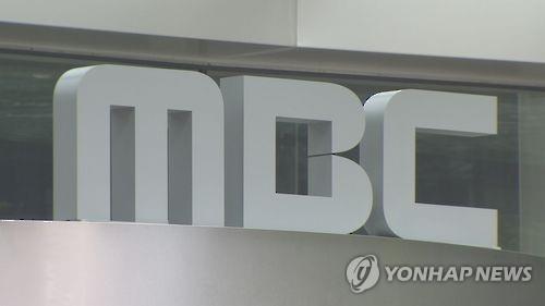 MBC, 사내 '블랙리스트' 작성 아나운서 등 해고