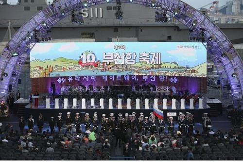 제10회 부산항축제 [부산시 제공=연합뉴스]