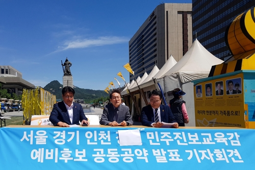 서울·경기·인천 교육감 진보후보 공동 기자회견