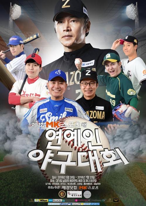 MK스포츠배 연예인 야구대회 28일 개막…선동열 감독 시구