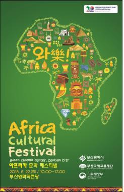 부산에서 만나는 아프리카…22일 문화축제 열려