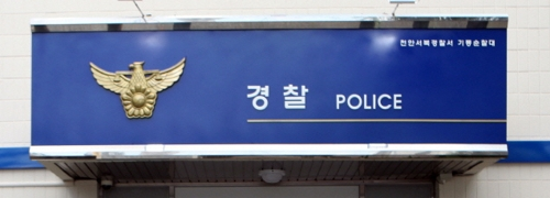 이번엔 아파트 단지에 25cm 가정용 칼 떨어져…경찰 수사
