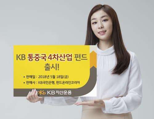 [증시신상품] KB운용 'KB통중국4차산업펀드' 출시