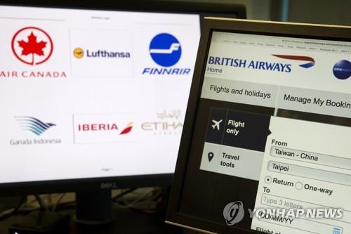 """""""사업이 먼저"""" 각국 항공사, 대만을 中 일부로 표기…美 버티기"""