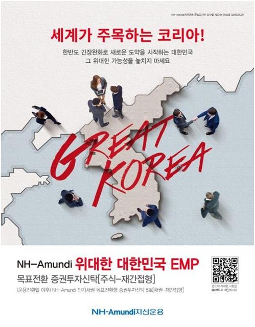 [증시신상품] NH-아문디 '위대한 대한민국 목표전환형 펀드'
