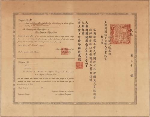 미국 대한제국공사관에 나온 조선 최고 여권