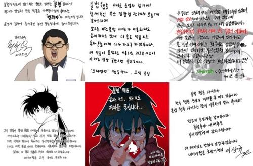 """웹툰업계, '밤토끼' 운영자 구속에 반색…""""단속 강화해야""""(종합)"""