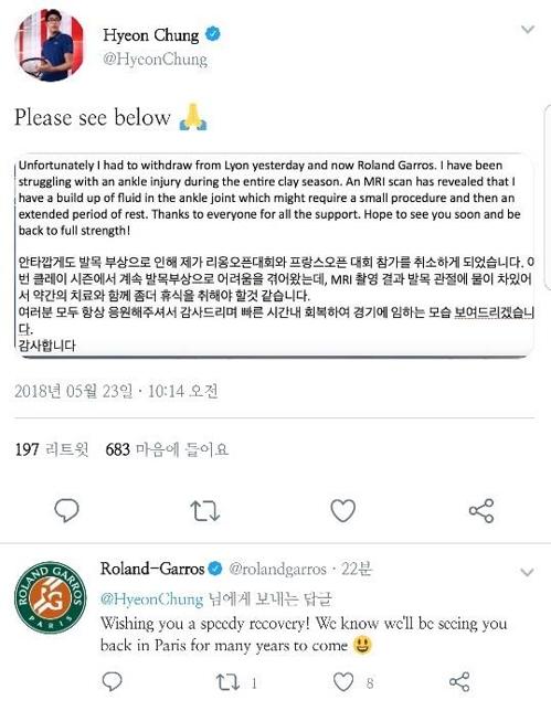 """프랑스오픈 불참 정현 """"응원에 감사…빨리 회복하겠다"""""""