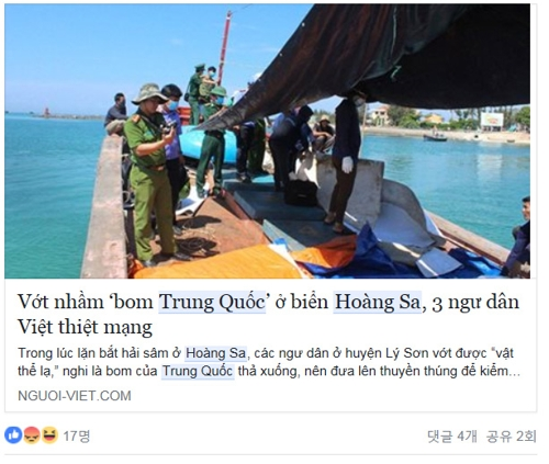 남중국해서 괴물체 폭발…베트남 선원 3명 사망