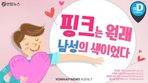 """[모션그래픽] """"핑크는 원래 남성의 색이었다""""…색깔에 대한 편견 깨기"""