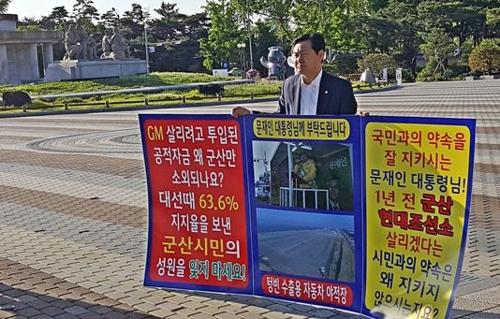 김관영 의원, 청와대 앞서 'GM군산공장 대안 마련' 촉구
