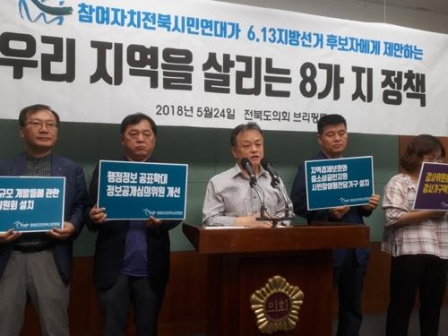 전북시민단체, 민생·지방자치 정책 8개 채택 제안