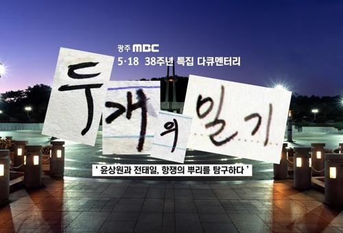 5·18시민군 대변인 윤상원-평화시장 노동자 전태일 관계 밝힌다
