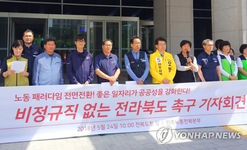 '비정규직 없는 전북'…민주노총 노동정책 변경 촉구