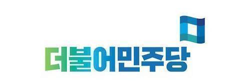 """""""경남교체""""…민주당 경남도당 선대위 구성"""