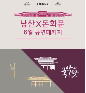 남산·돈화문 국악당 6월 공연 패키지티켓 한정 할인판매