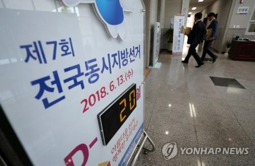 """전북교육감 선거 5명 후보 등록 """"내가 교육 전문가"""""""