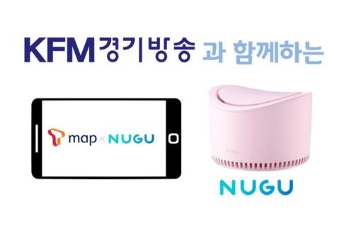 [경기소식] 음성인식 서비스 'NUGU'로 경기방송 청취