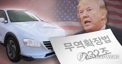 """트럼프 '수입차 관세위협'에 車수출국 """"교역질서 교란"""" 반발"""