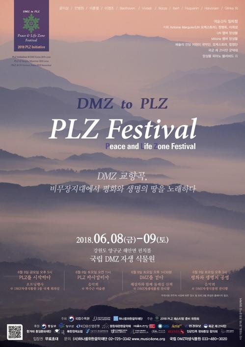국립수목원, 내달 8∼9일 양구서 DMZ 클래식 콘서트