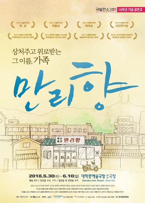 '극발전소301' 창단 10주년 기념연극 '만리향' 공연
