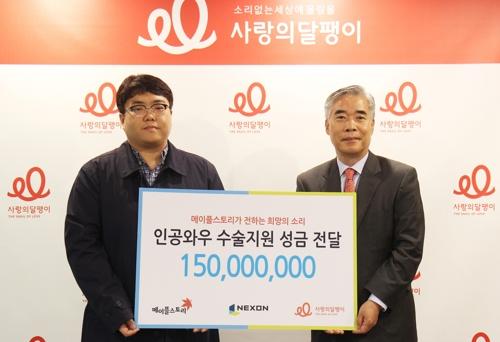 넥슨, 게임 유저와 청각장애아동 수술비 1억5천만원 기부
