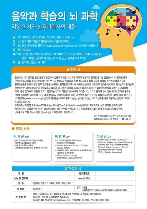 [게시판] '음악과 학습의 뇌과학' 심포지엄 개최