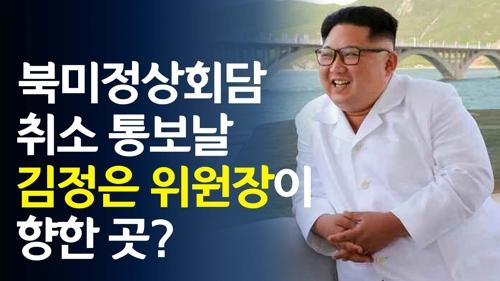 [영상] 북미회담 취소된 날, 김정은 위원장이 향한 곳?