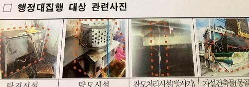 성남 모란시장 마지막 개도축 시설 철거…'역사 속으로'