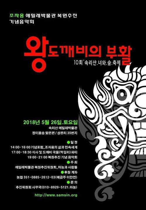 [충북소식] 속리산 에밀레박물관서 2..