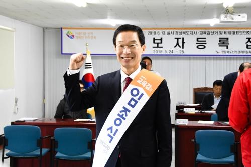 임종식 경북도교육감 후보 선거 펀드 목표 달성