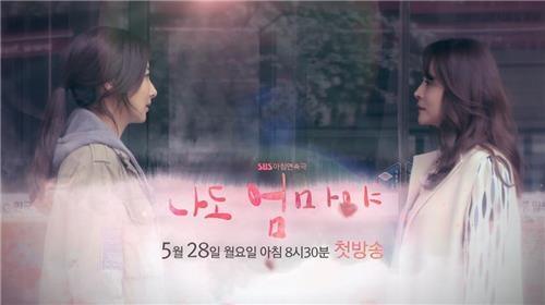 대리모의 모성과 사랑…SBS 아침극 '나도 엄마야'