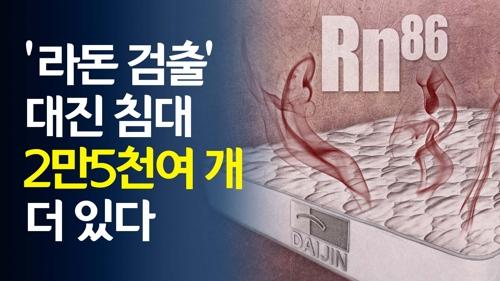 [영상] '라돈 검출' 대진침대 2만5천661개 더 있다