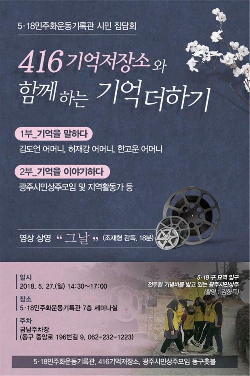 5·18기록관 시민집담회 포스터.