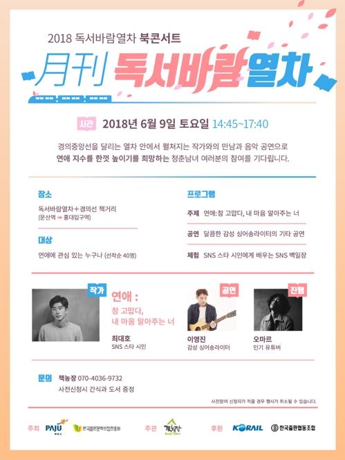 파주시 내달 9일 독서바람열차서 '감성 북 콘서트'