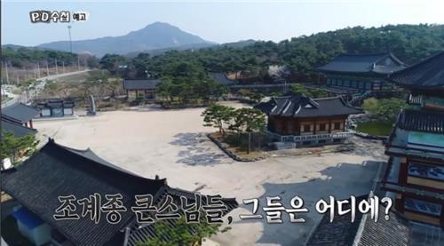 """'PD수첩' 큰스님 의혹 후속방송…조계종 """"공개토론 하자"""""""