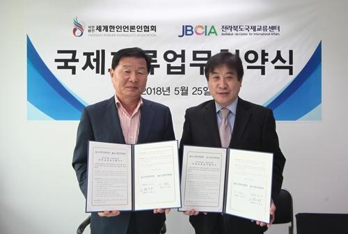 세계한인언론인협회-전북국제교류센터 국제교류 협력키로