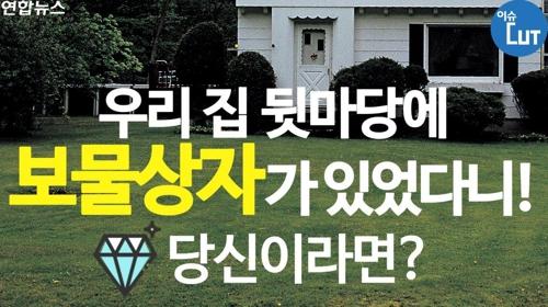 [이슈 컷] '집 뒷마당에서 보물 상자를 찾았다'…당신이라면?
