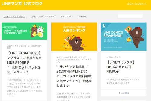 네이버·카카오, 일본 웹툰 시장 공략 '잰걸음'