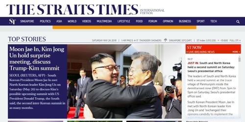 [남북정상회담] 북미회담 개최지 싱가포르 언론도 신속 보도