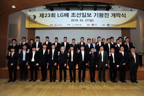 LG배 32강 출사표 던진 기사들[한국기원 제공=연합뉴스]