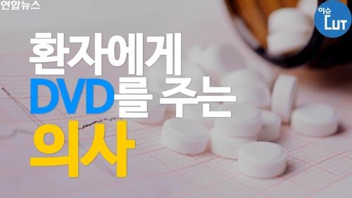 [이슈 컷] 환자에게 DVD를 주는 의사