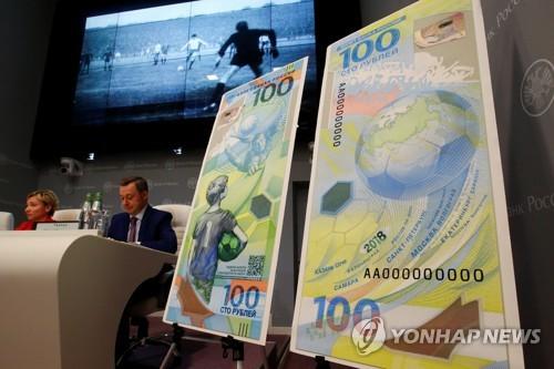 러시아 월드컵 기념 지폐 [로이터=연합뉴스]