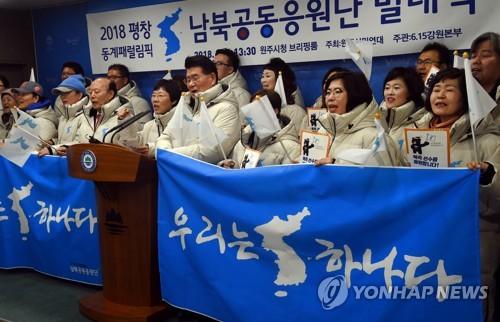 평창동계패럴림픽 남북공동응원단 발대식