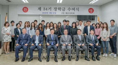 혜춘장학회 장학금 수여식 [정식품 제공=연합뉴스]