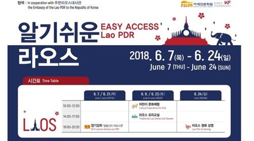 부산 아세안문화원, '알기 쉬운 라오스' 프로그램