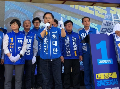 [격전지를 가다] 경북 포항시장…싱거운 선거 예상 깨고 접전
